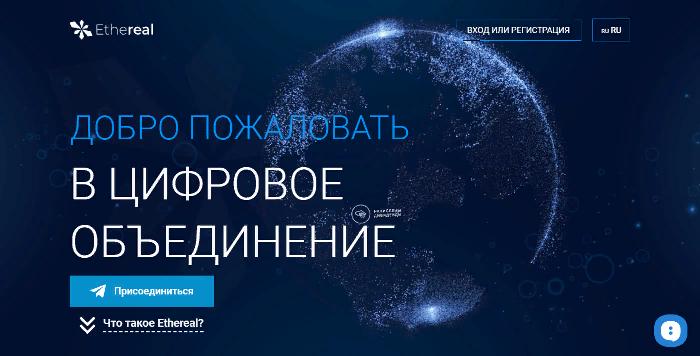 Ethereal Global - главный тренд в сфере IT, бизнеса и инвестиций 1561050976711-c2d43535-1b9a-4409-b0d1-1ab321bdc555-image